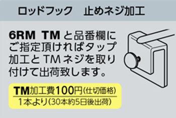 ねじ止め加工.jpg