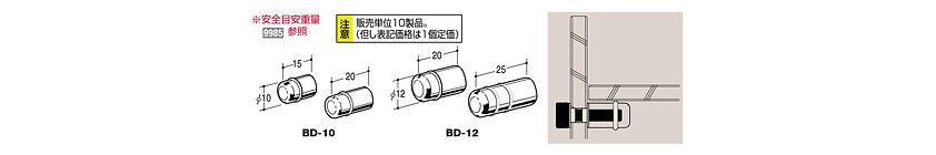bd-10-bd-12.jpg
