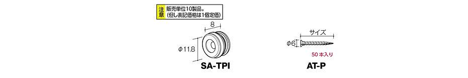 sa-tpi-at-p.jpg