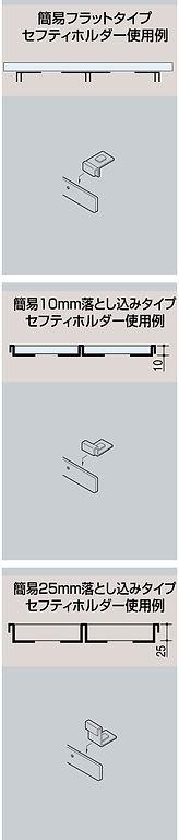 簡易フラットタイプ使用例01.jpg