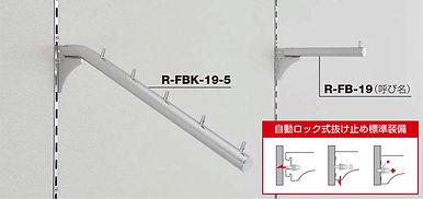 R-フェイスアウトブラケット02.jpg