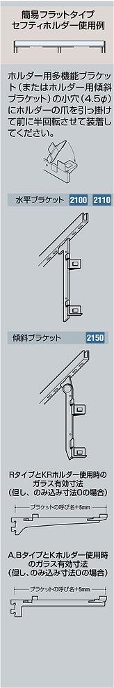 簡易フラットタイプ使用例02.jpg