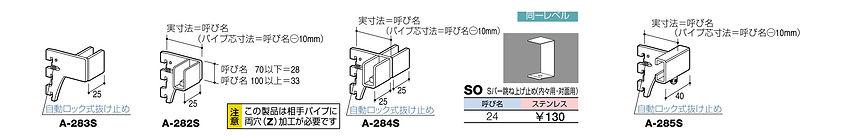 a-282s-283s-284s-285s.jpg