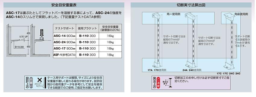 安全目安重量表 切断実寸法.jpg
