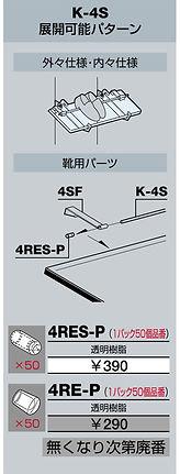 k-4s展開可能パターン.jpg