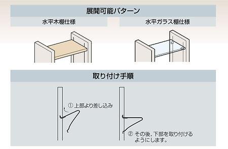 展開可能パターン取付手順02.jpg