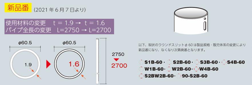 S1B-60新品番画像.jpg
