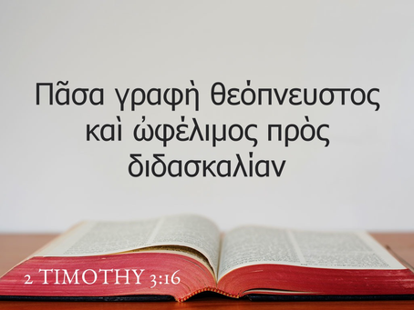 Does a Pastor really need to know Greek?