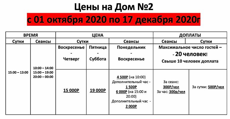 Снимок экрана 2020-10-08 в 22.15.32.png