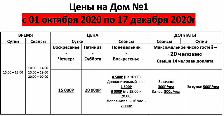 Снимок экрана 2020-10-08 в 22.15.21.png