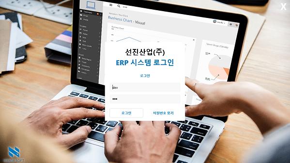 선진산업 ERP 로그인.png
