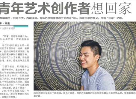 Featured on Singapore's Zaobao