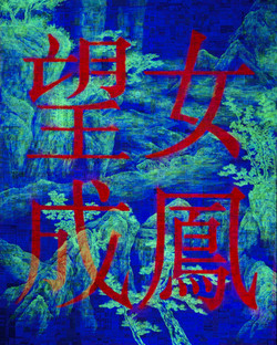 望女成鳳 (extended)