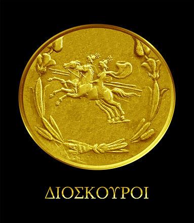 Diaskouroi Coin5black_300ppi.jpg