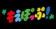 もえぽっぷロゴアートボード 1_4x.png