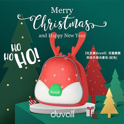【杜瓦爾duvall】兒童麋鹿防走失發光書包 (紅色).jpg