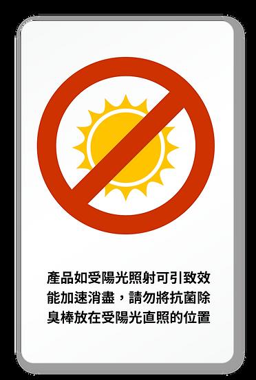 注意事項圖標1_工作區域 1.png
