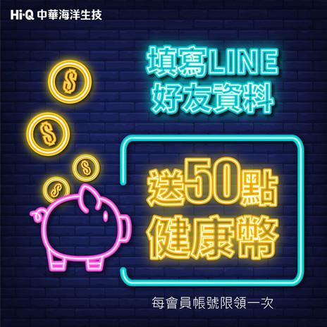 Hi-Q會員填寫Line好友資料送50點健康幣