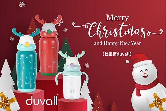 【杜瓦爾duvall】聖誕廣告圖.jpg
