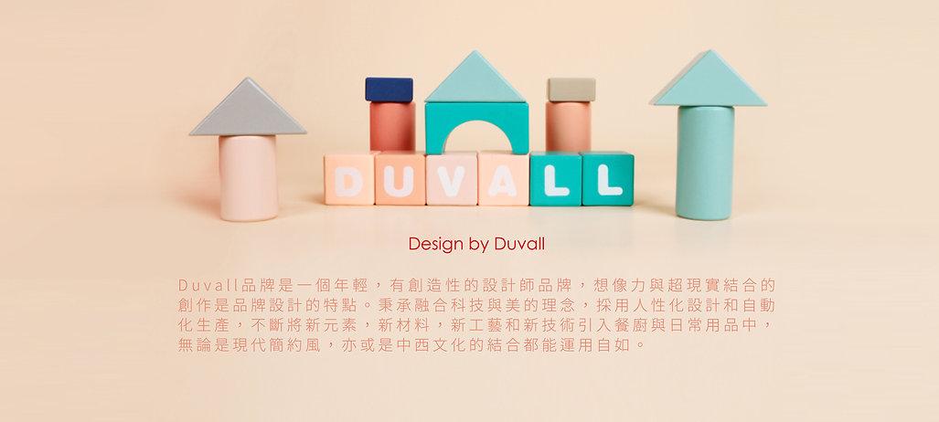 Duvall 品牌介紹