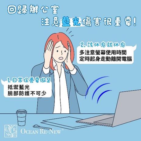回歸辦公室~注意藍光傷害很重要!