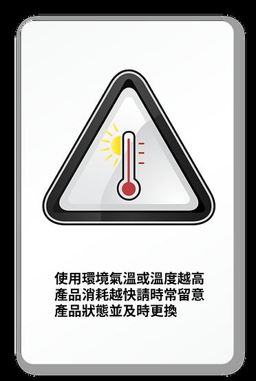 注意事項圖標4_工作區域 1.png
