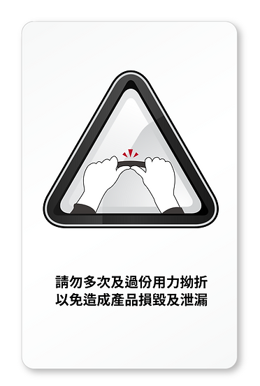 注意事項圖標3_工作區域 1.png