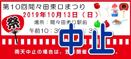 間々田東口祭りが中止!