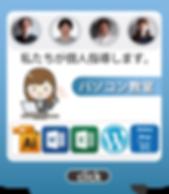パソコン教室 間々田 小山市