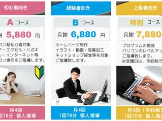 パソコン教室生徒様募集中!