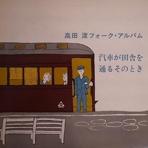 高田渡 / 汽車が田舎を通るそのとき(URC)