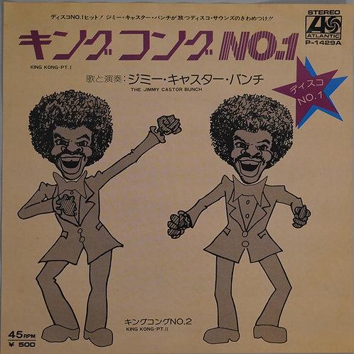 ジミー・キャスター・バンチ /キングコングNo.1 80年代ディスコ・ヒットNo.1