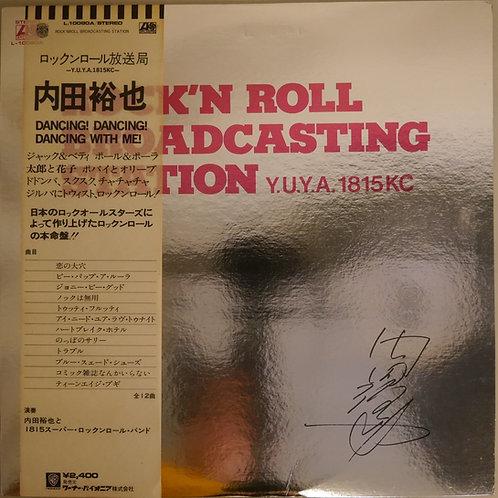 内田裕也と1815スーパー・ロックンロール・バンド / ロックンロール放送局