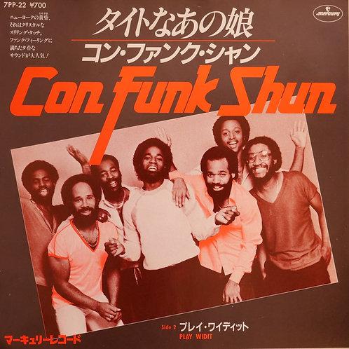 CON FUNK SHUN / タイトなあの娘 コン・ファンク・シャン