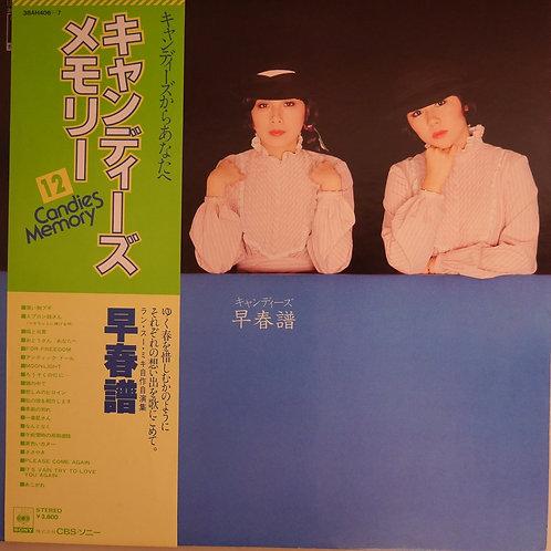 キャンディーズ / 早春譜