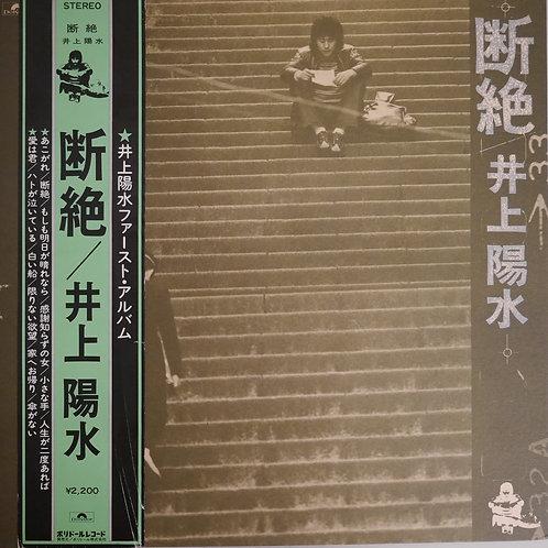 井上陽水 / 断絶