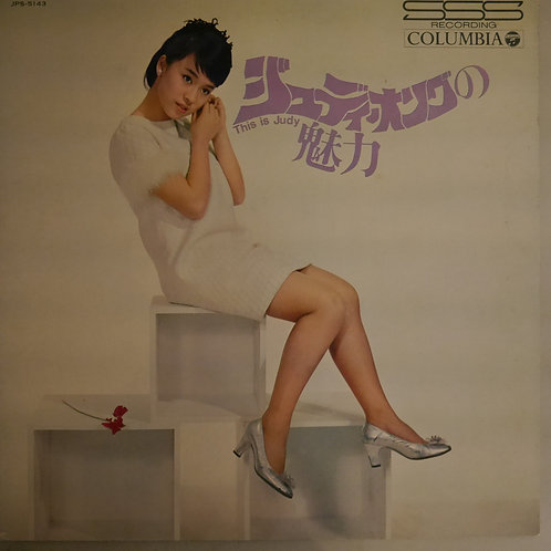 ジュディ・オング / This Is Judy ジュディ・オングの魅力