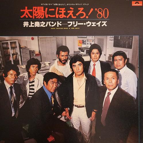 井上堯之バンド&フリー・ウェイズ / 太陽にほえろ! 80