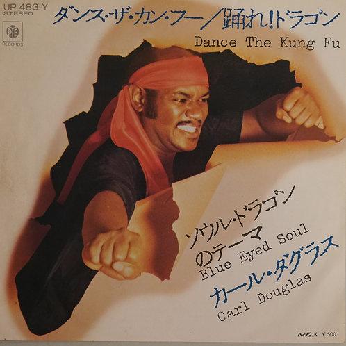 Carl Douglas / Dance The Kung Fu / ダンス・ザ・カン・フー