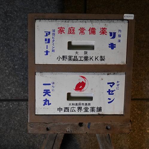 昭和の薬箱