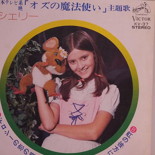 シェリー 「オズの魔法使い」主題曲 / ドロシーの恋の唄