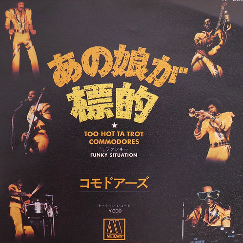 COMMODORES /あの娘が標的 / TOO HOT TA TROT / FUNKY SITUATION