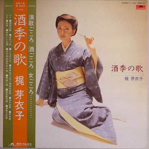 梶芽衣子 / 酒季の歌