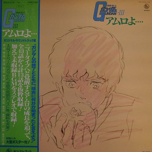 機動戦士 ガンダムⅢ アムロよ・・・ /  OST