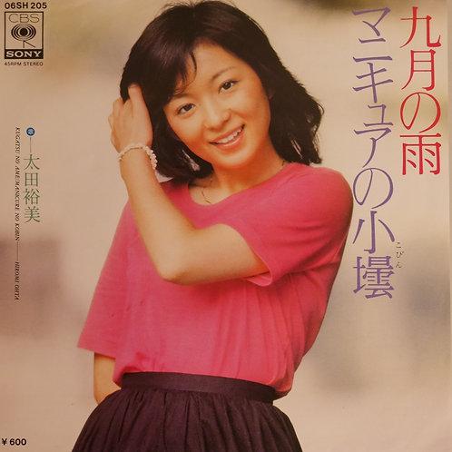 太田裕美 / 九月の雨