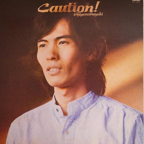 鈴木茂 / CAUTION!