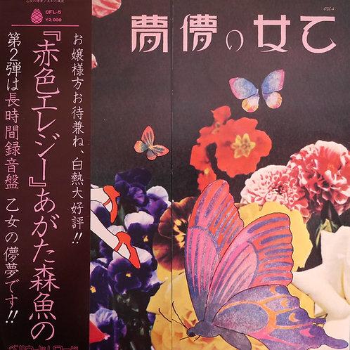 あがた森魚 /乙女の儚夢ロマン