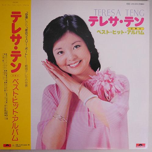 テレサ・テン ベスト・ヒット・アルバム