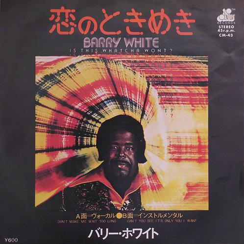 バリー・ホワイト / 恋のときめき 80年代ディスコ・ソウル N/MINT