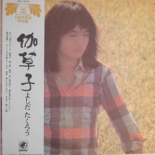 吉田拓郎 / 伽草子